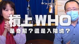 '20.04.14【觀點│財經起床號】蘇宏達教授談「槓上 WHO,是奇招?還是入險境?」