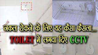 कॉलेज के ब्वॉयज टॉयलेट में लगा CCTV कैमरा