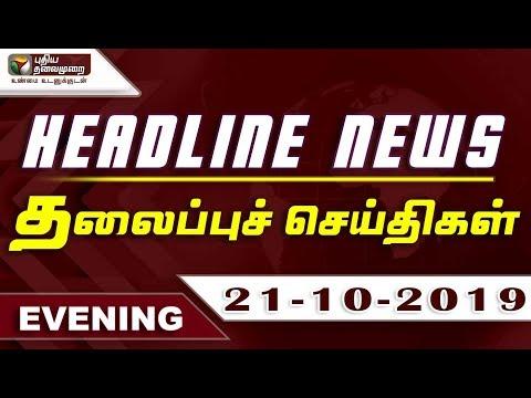 Puthiyathalaimurai Headlines   தலைப்புச் செய்திகள்   Tamil News   Evening Headlines   21/10/2019