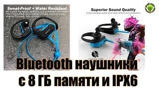 Arikasen -Bluetooth наушники с 8 ГБ встроенной памяти и MP3 плеером