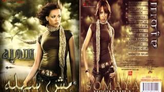 سمية ايوة بحبه Somaya Aywa Bahbo تحميل MP3