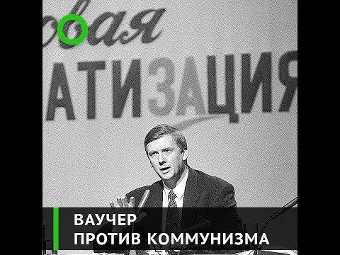 25 лет назад в России началась ваучерная приватизация. Зачем она была нужна?