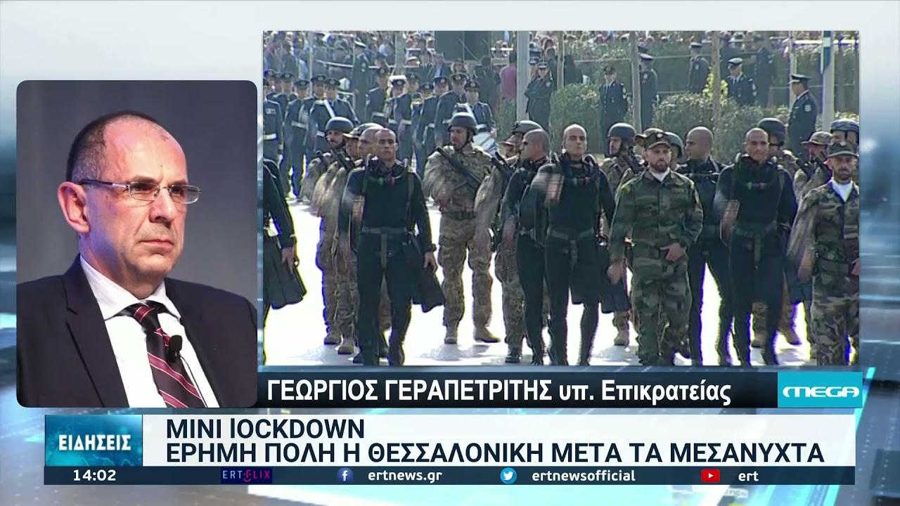Θεσσαλονίκη: Σε καθεστώς μίνι lockdown-Εντείνεται η πίεση στα νοσοκομεία | 02/10/2021 | ΕΡΤ