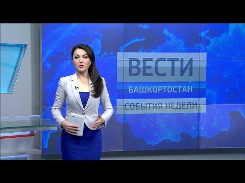 Вести Башкортостан