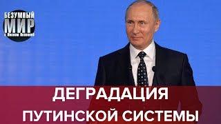 Экс-охранник Путина проявил странные наклонности, Безумный мир