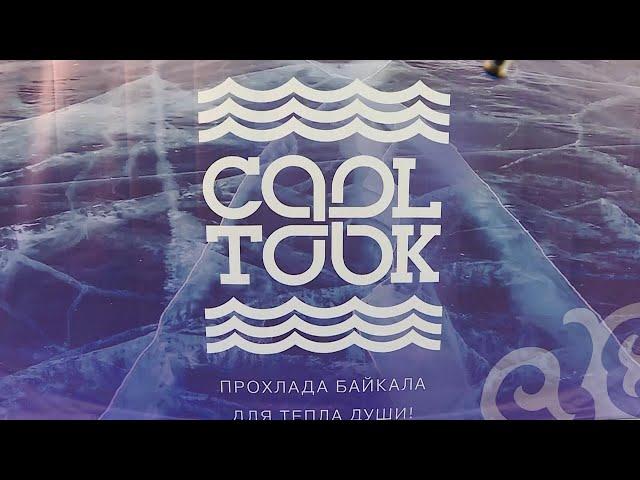 Мороженое под сибирским брендом «CoolTook»