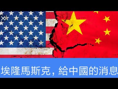 Elon Musk, a message to China. TESLA. 埃隆馬斯克,給中國的消息.