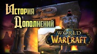 История дополнений — World of Warcraft: Classic 1.1.0 - 1.6.0