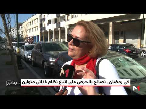 العرب اليوم - شاهد: عادات غذائية خاطئة للمغاربة خلال شهر رمضان