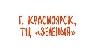 Праздничное открытие Галамарт в г. Красноярск, ТЦ «Зеленый»