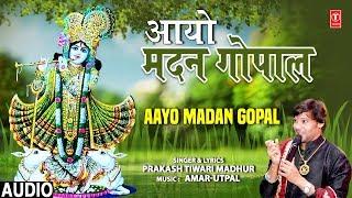 आयो मदन गोपाल Aayo Madan Gopal I PRAKASH TIWARI MADHUR I Krishna Bhajan I Full Audio Song