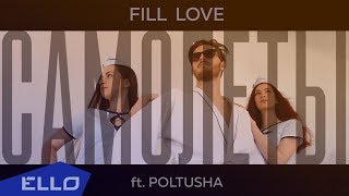 FILL LOVE X POLTUSHA - Самолеты / ELLO UP^ /