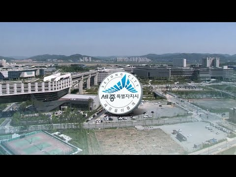 세종시 주택 3채 중 1채는 외지인 소유 / 연합뉴스TV