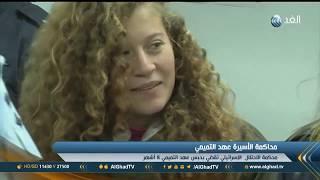 تقرير |  محكمة الاحتلال الإسرائيلي تقضي بحبس عهد التميمي 8 أشهر