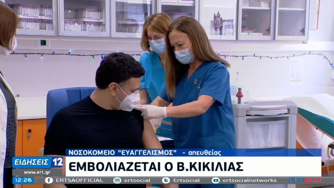 Εμβολιάστηκε ο υπουργός Υγείας Βασίλης Κικίλιας | 28/12/2020 | ΕΡΤ