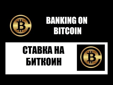 Как начать вложение в bitcoin