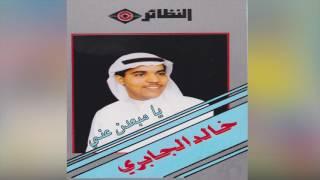 Ya Mebedan Ani خالد الجابري - يا مبعدن عني