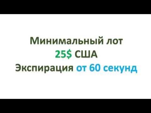 Демо счета бинарные опционы