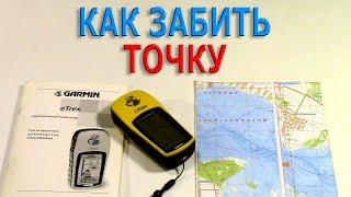 Gps навигатор для зимней рыбалки-