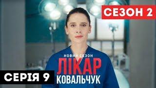 Лікар Ковальчук. Сезон 2 (Серія 9)