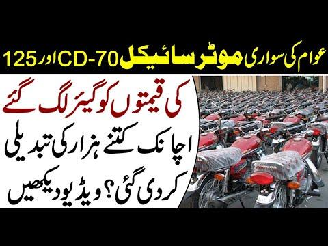 پاکستان می سی ڈی 70 اور ہونڈا 125 کی قیمتوں میں اضافہ