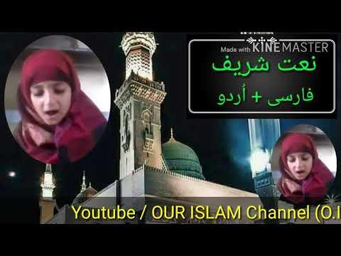 Download Tanam Farsooda Jaan Para / Ya Rasool ALLAH Farsi/Urdu HD Mp4 3GP Video and MP3