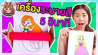ระบายสีเจ้าหญิง 5 วินาที ด้วยเครื่องระบายสีกล่องกระดาษ   Pony Kids