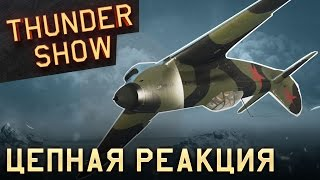 Thunder Show: Цепная реакция