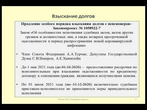 Ограничение взыскания задолженности с пенсионеров / debt collection from pensioners