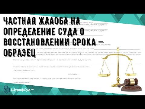 Частная жалоба на определение суда о восстановлении срока — образец
