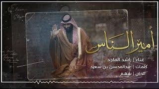 اغاني حصرية راشد الماجد - أمير الناس (حصرياً) | 2018 تحميل MP3