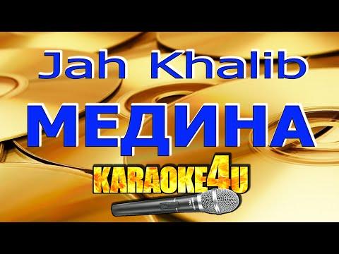 Jah Khalib | Медина | Караоке (Кавер минус)