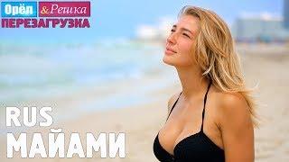Идеальный город для развлечений! #11 Майами. Орёл и Решка. Перезагрузка. RUS