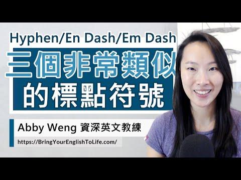 「破折號 Ем Даш」與「連接號 Ен Даш」英文標點符號  活化英文