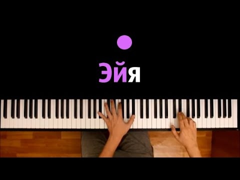 Канги — Эйя ● караоке | PIANO_KARAOKE ● ᴴᴰ + НОТЫ & MIDI