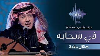 اغاني طرب MP3 طلال سلامة - في سحابه (جلسات وناسه) | 2017 تحميل MP3