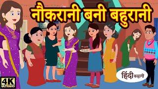 नौकरानी बनी बहुरानी hindi kahaniya   story time   saas bahu   new story   stories in hindi   kahani
