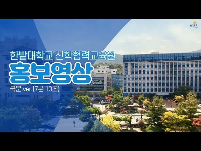 한밭대학교 산학협력교육원 홍보영상
