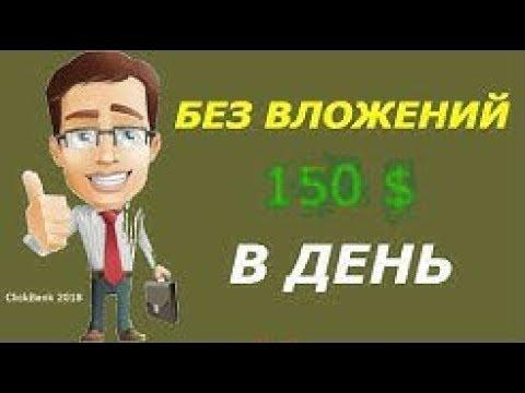 Реально заработать деньги в интернете без обмана