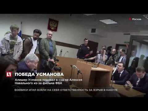 Люблинский суд Москвы удовлетворил исковые требования Усманова к Навальному