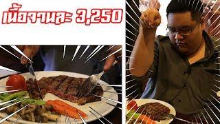 กินข้าวฟาร์มโชคชัย (( เนื้อจานละ 3,250 )) งานนี้มีจุก !!