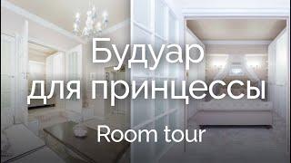 БЕЛАЯ Квартира для девушки. Обзор двухкомнатной квартиры в сталинке. Дизайн двушки. Рум Тур 70.
