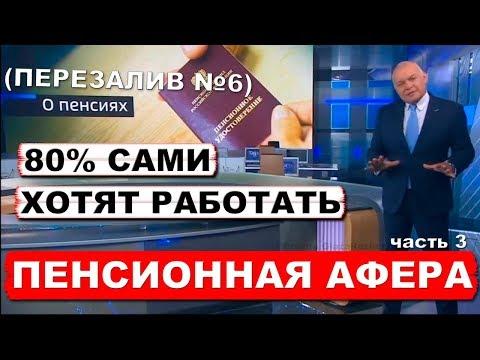 Народ против пенсионной реформы. Лицемерие пропаганды (перезалив №6)   Pravda GlazaRezhet