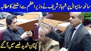 PM, CM Punjab should resign over Sahiwal incident    23 January 2019   Dunya News