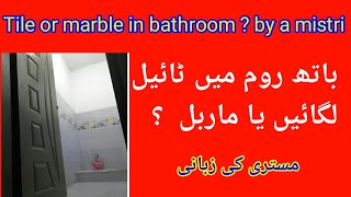 Which Is Best For Bathroom Floor Tiles Or Marble | Tiles For Bathroom | Marble For Bathroom