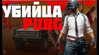 НОВЫЙ  УБИЙЦА PUBG-A!!!