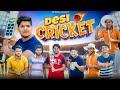 Desi Cricket | the mridul | Pragati | Nitin