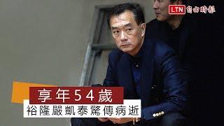 裕隆集團董事長嚴凱泰驚傳病逝 享年54歲