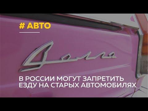 В России могут запретить эксплуатацию старых автомобилей. Готовы ли барнаульцы сдать машину в утиль?