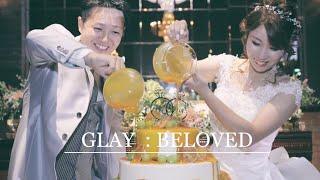 GLAY BELOVED  結婚式 エンドロール